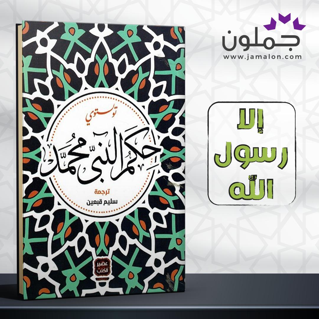 كتاب حكم النبى محمد Catalog Supplies
