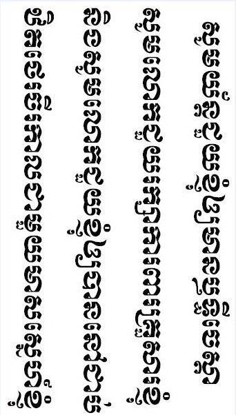 Sak Yant Hah Taew 5 Sacred Lines The More The Merrier