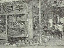 昭和2年熱海で行商を行う 写真は昭和5年熱海 八百半商店 開店 八百半デパート マックスバリュ東海 おしん 熱海 マックスバリュ