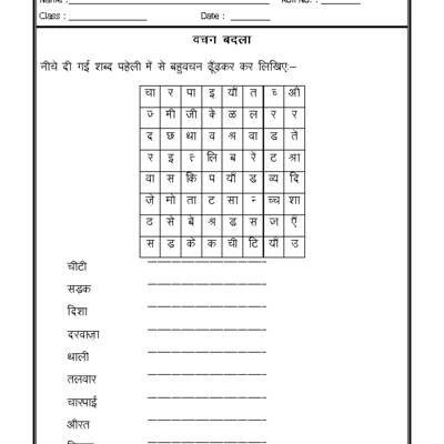 Worksheet Of Hindi Grammar Singular Plural Hindi Grammar Hindi Language Hindi Worksheets Language Worksheets Grammar Worksheets