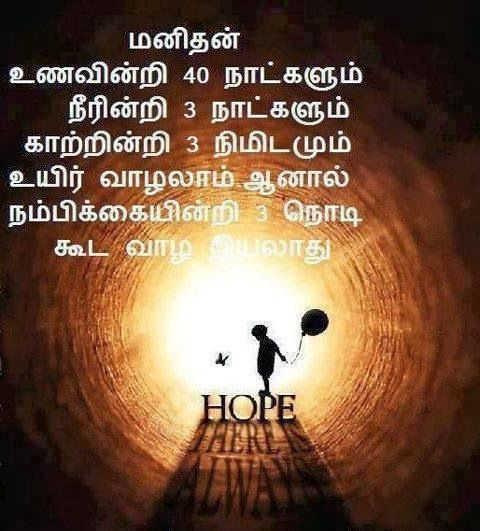 Awesome Tamil Inspirational Quotes Tamil Language Tamil