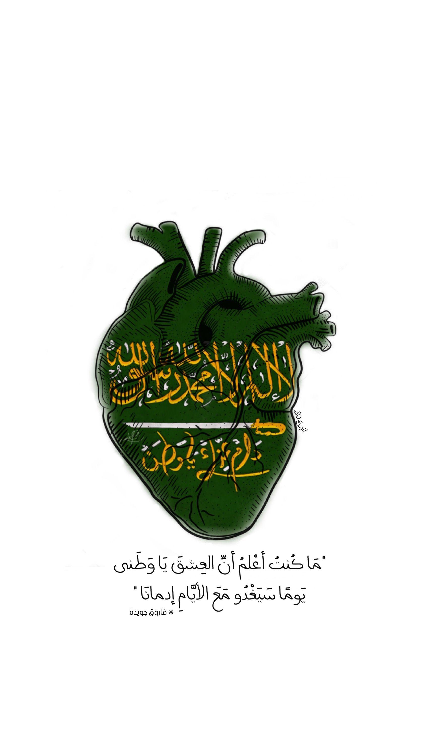السعودية اليوم الوطني Saudiarabia Vector Background Pattern Iphone Wallpaper Images National Day Saudi