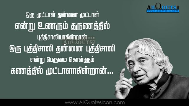 Abdul Kalam Tamil Quotes Images Best Inspiration Life