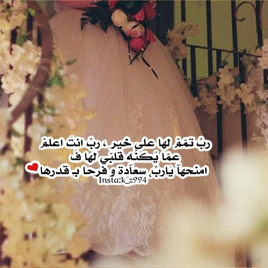 حبيبيالعروس Wedding Filters Wedding Balloons Bride Quotes