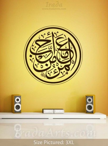 Be With Your Beloved – Decal | Islamic wall art, Islamic and Islamic art