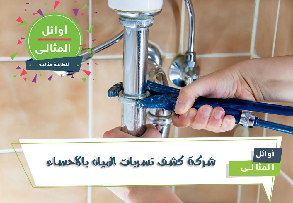 شركة كشف تسريبات المياه بالاحساء 0500806539 تمتلك الشركه افضل طاقم بكافه انحاء الاحساء تتميز الشركه بمتابعه العمل Plumbing Repair Heating And Plumbing Plumbing