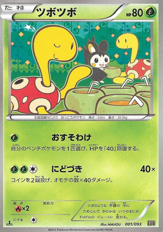 Pokémon Scans from PacificPikachu's Collection Pokemon