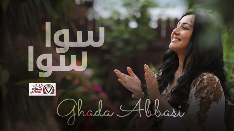 كلمات اغنية سوا سوا غادة عباسي Love Gif Movie Posters Poster