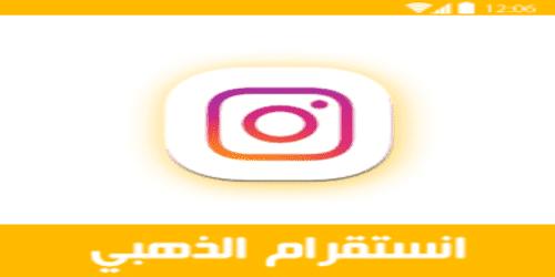 تحميل برنامج انستقرام بلس الذهبي 2020 للاندرويد تنزيل Instagram Plus مع ميزة نسخة انستا معدلة Retail Logos Lululemon Logo Logos