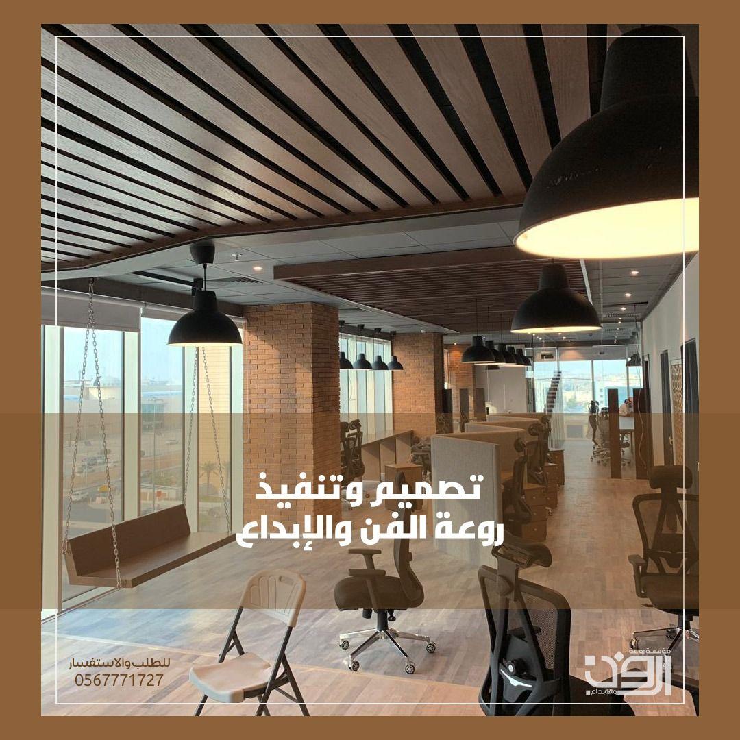 تصميم وتنفيذ ديكورات مكاتب الشركات Outdoor Decor Decor Home Decor