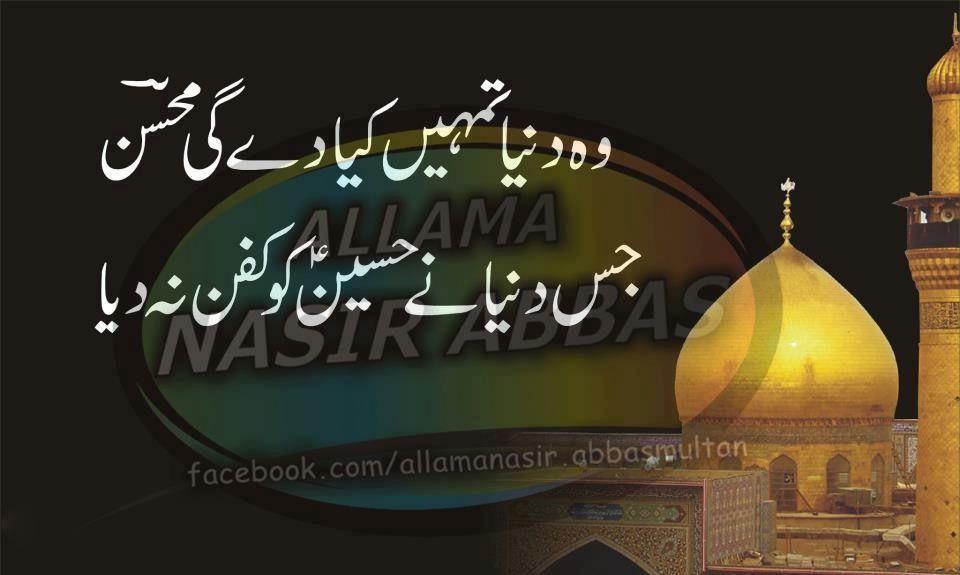 Muharram Quotes In Urdu