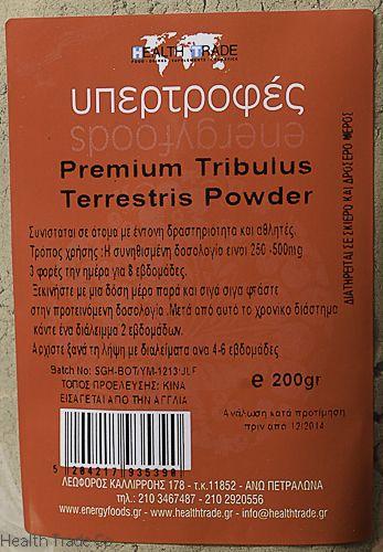 ΥΠΕΡΤΡΟΦΕΣ : Tribulus Terrestris Powder