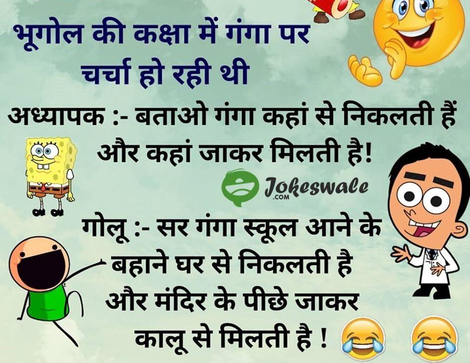 Funny Teachers Students Jokes In Hindi 2016 Latest Wwwjokeswale