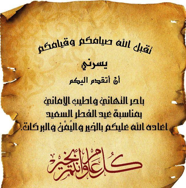 حــاســب نفســك قبــل أن تحــاســب Community Google Happy Eid Arabic Calligraphy Eid Al Adha Greetings