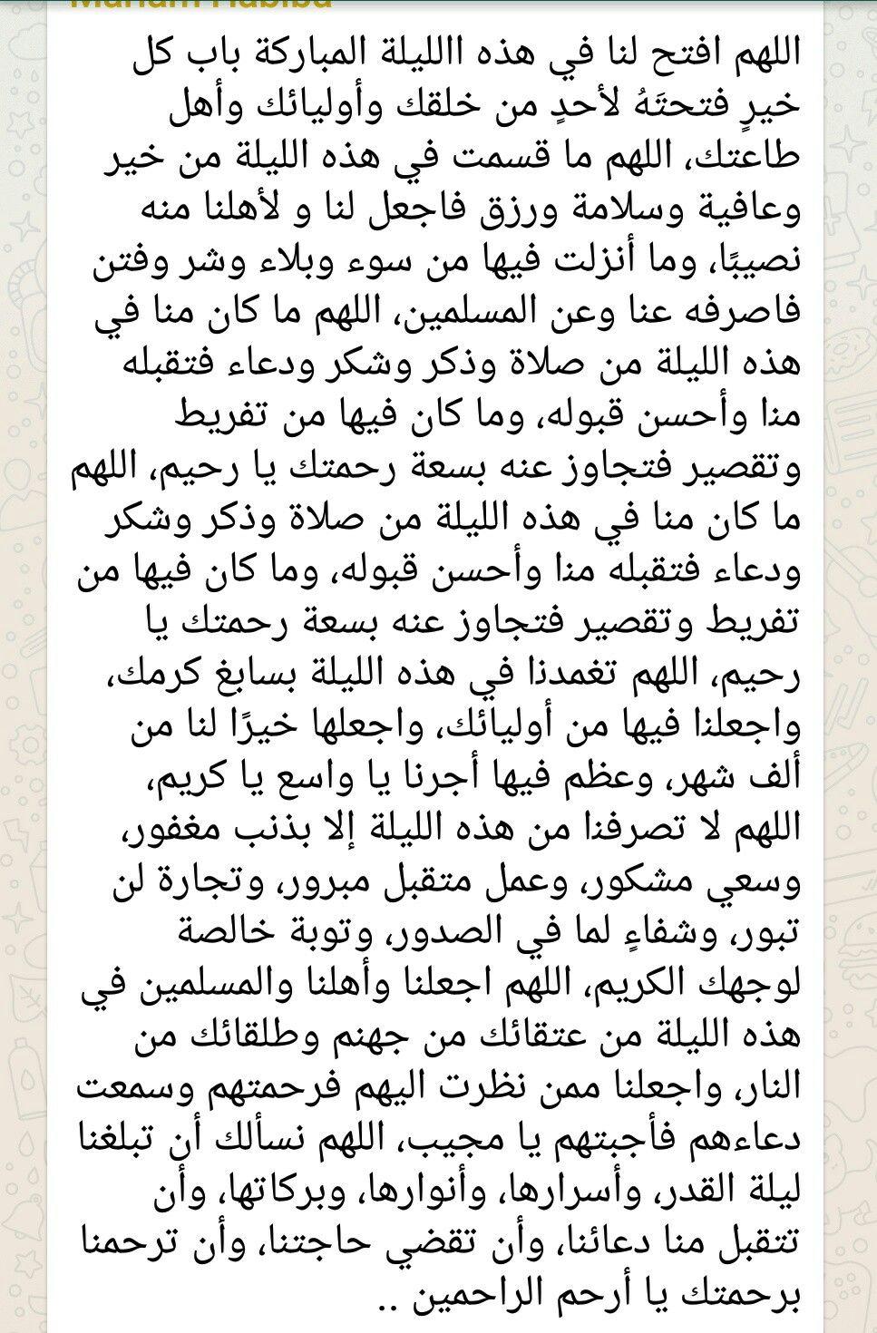 Desertrose دعاء ليلة القدر Islamic Phrases Islamic Quotes Quran Islam Facts