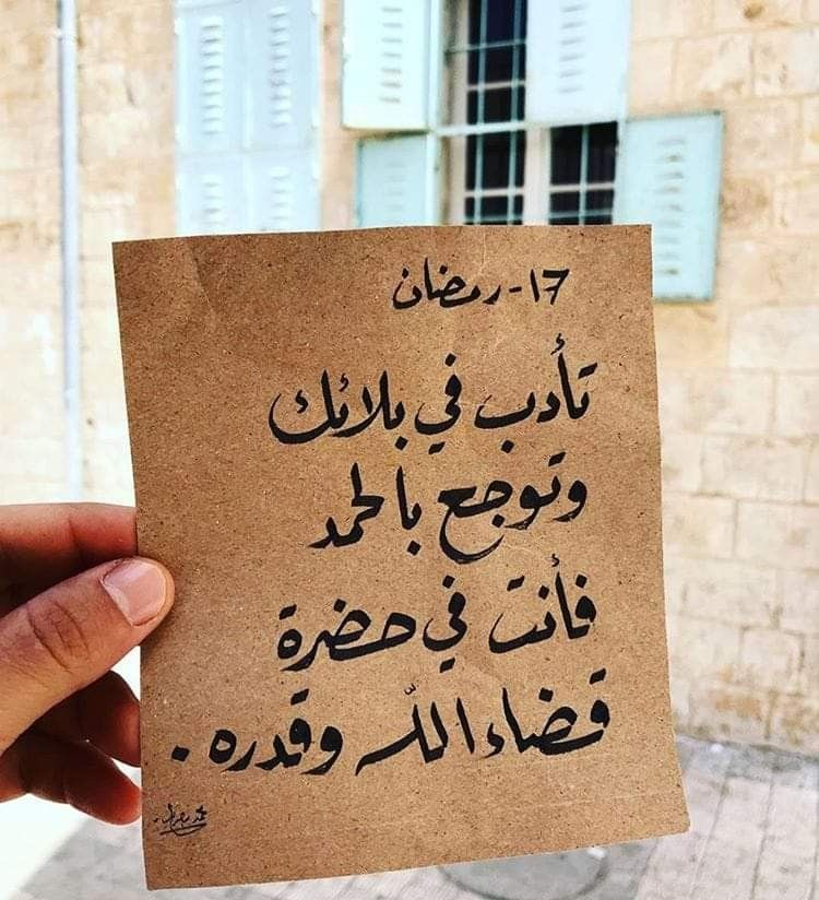 Pin By Sara Mohammed On عربي Arabic Quotes Islam Facts Words Quotes