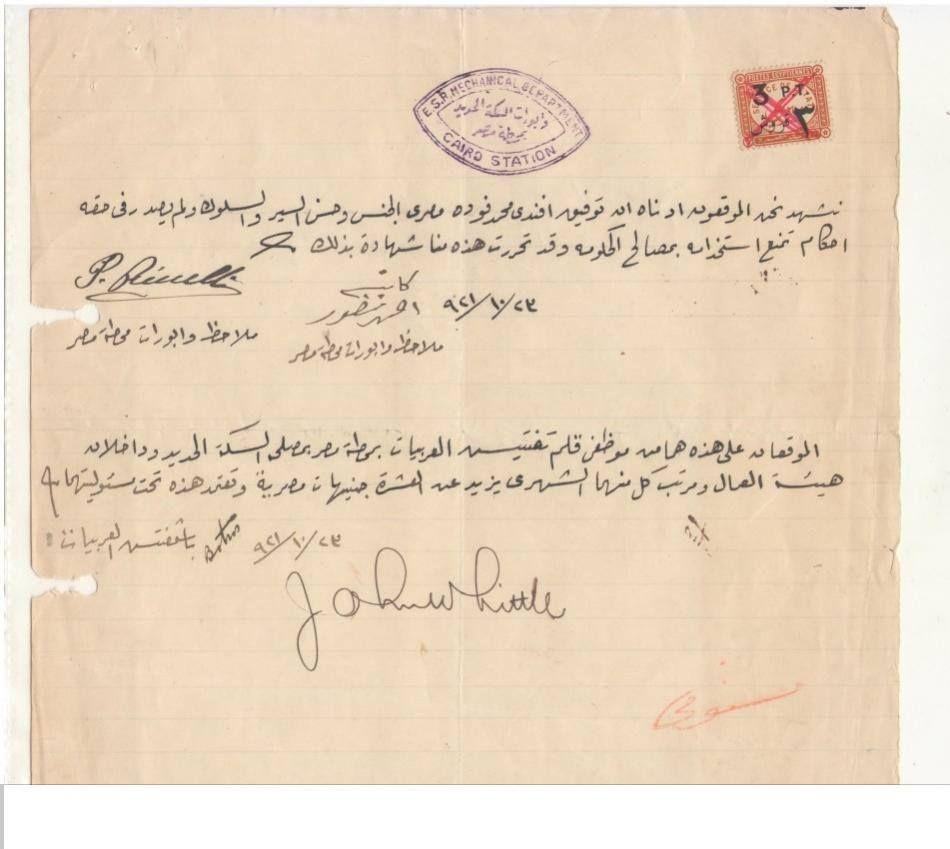 شهادة حسن سير وسلوك عليها ورقة دمغة وشهادة 2 موظفين مرتباتهم أعلي من عشرة جنية Old Egypt Egypt Egyptian