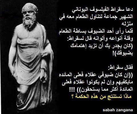 حكماء اليونان السبع بحث Google Quotes Historical Historical Figures