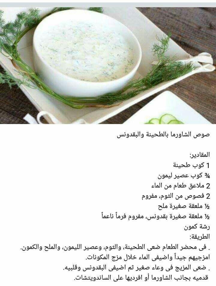 صوص بالطحينة والبقدونس الشاورما والسندويشات Arabic Food Tasty Dishes Cookout Food