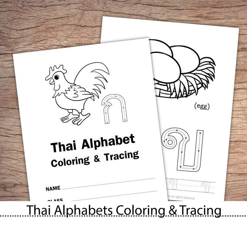 44 Thai Alphabets Coloring Tracing Alphabets Tracing Etsy Alphabet Coloring Thai Alphabet Alphabet Tracing Worksheets