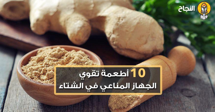 10 أطعمة تقوي الجهاز المناعي في الشتاء 10 Things