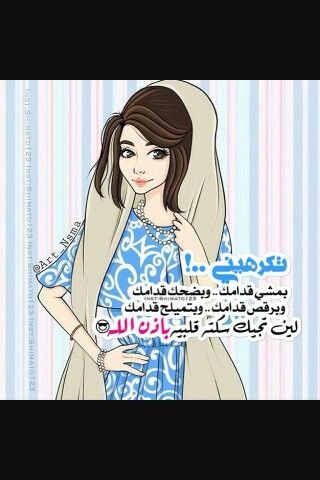 Pin By تاج القمر On صور بنات مكتوب عليها Arabic Love Quotes Anime Art