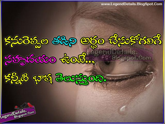 Heart Touching Quotes About Tears In Legendary Quotes Quotes English Quotes