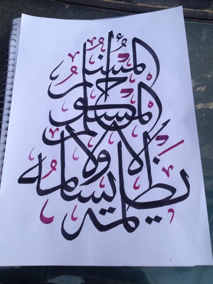 المسلم اخو المسلم لايظلمه ولا يسلمه Calligraphy Arabic Calligraphy Arabic