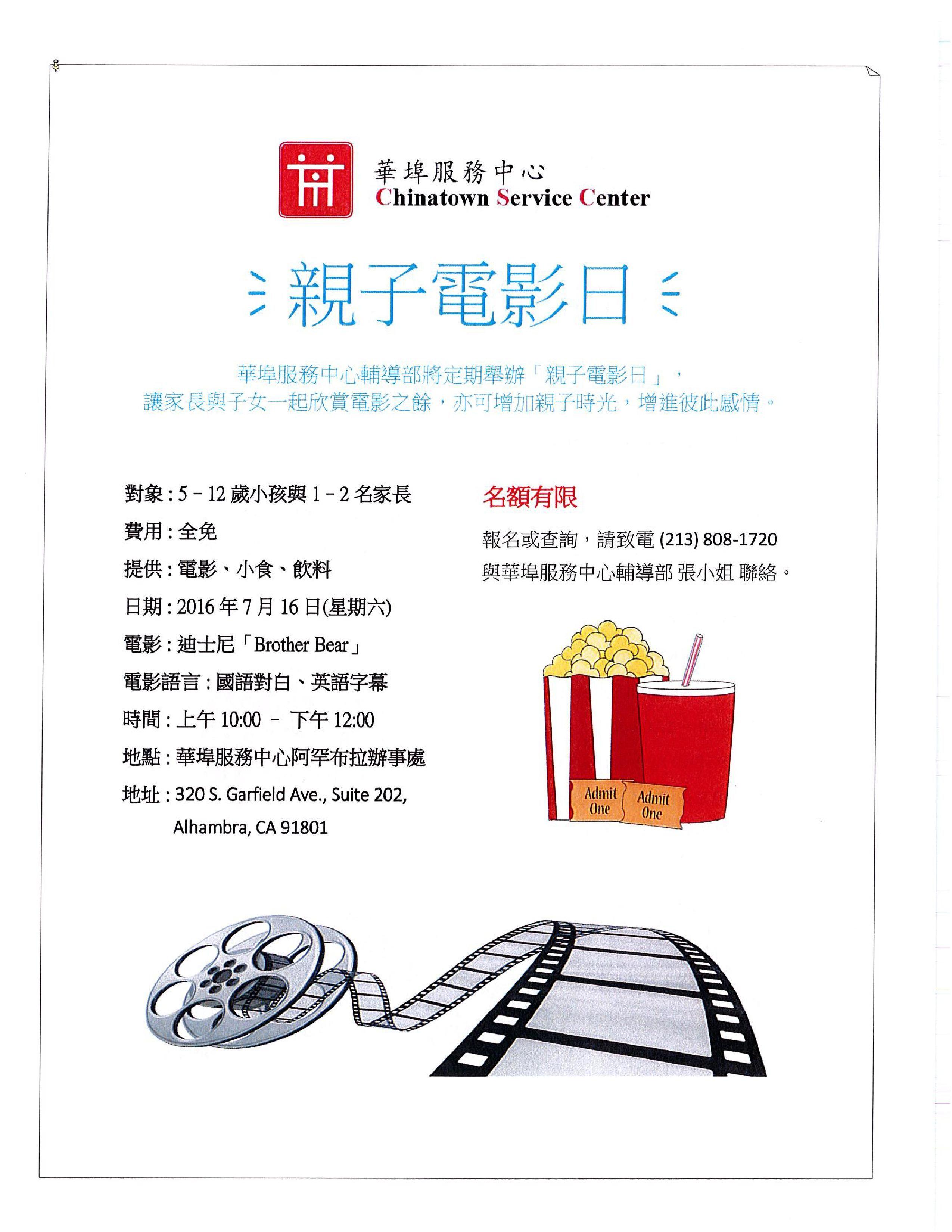 華埠服務中心輔導部 親子電影日 (7月16日) Behavior, Behavioral health