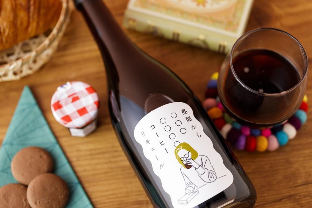 昼間から コーヒーリキュール Kurand クランド 2020 ワインボトル リキュール コーヒー