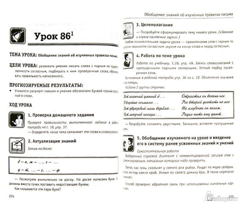 Русский язык 2 класс разработки уроков к учебнику гудзик для укр школ