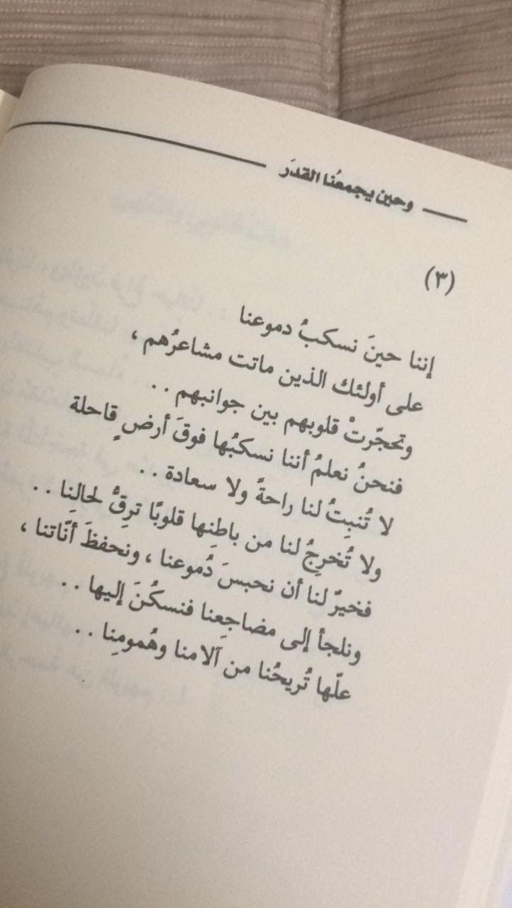 النوم خير رفيق Favorite Book Quotes Funny People Quotes Words Quotes