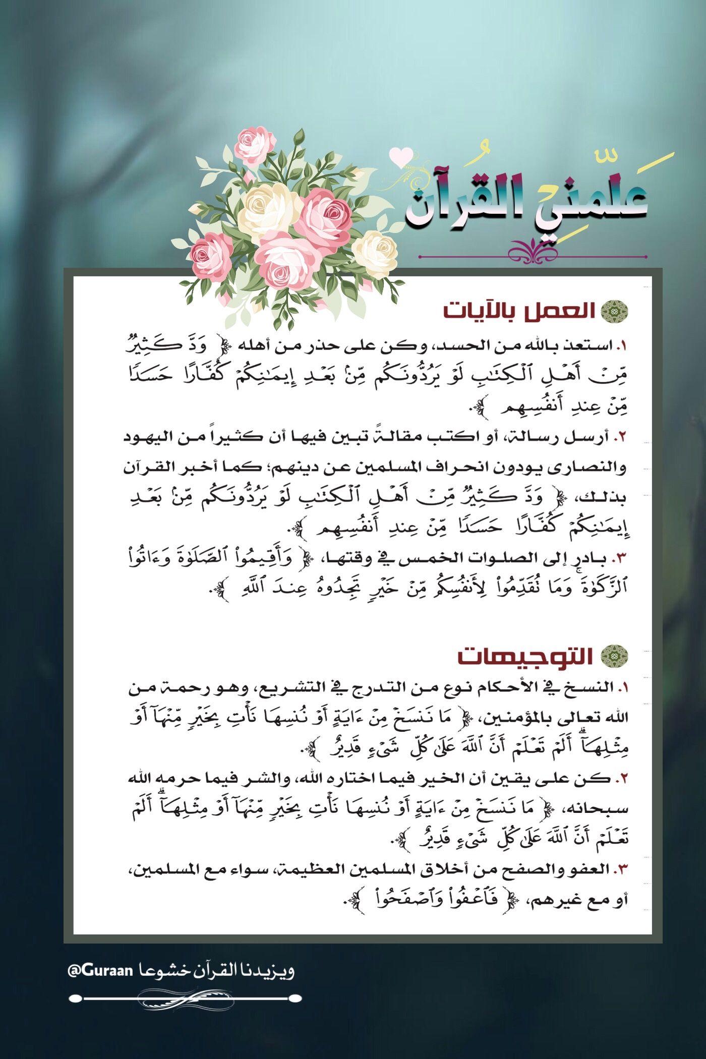Pin By Rain Cloud On تدبر القرآن Learn Quran Quran Learning