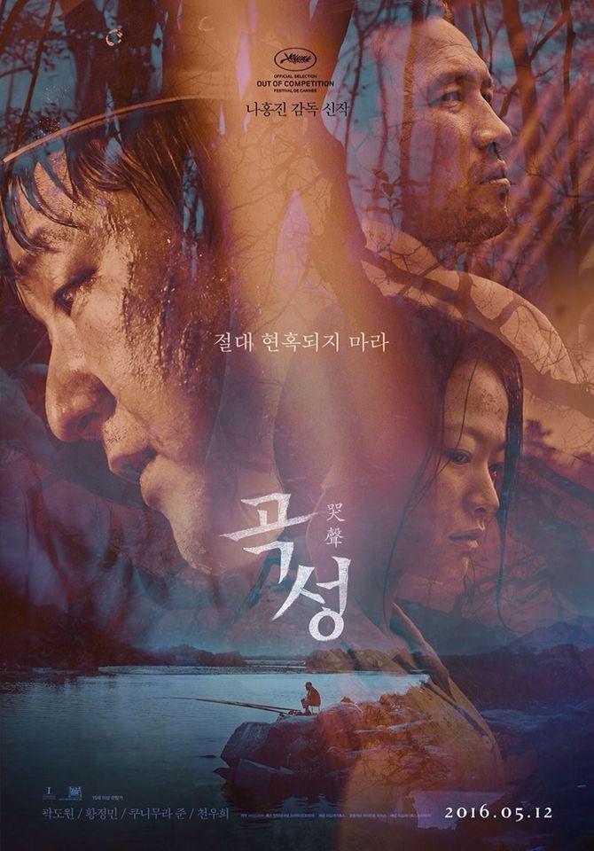 2016 , 곽도원, 김환희, KUNIMURA JUN, 황정민, 천우희