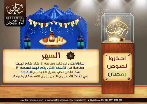 احذروا لصوص رمضان 4 السهر سارق أغلى الاوقات وخاصة اذا كان خارج البيت وخاصة فى الأماكن التي يتم فيها السحور هذا ال Ramadan Toy Chest Projects To Try