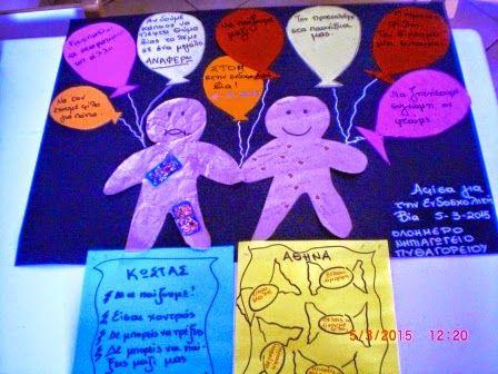 Πυθαγόρειο Νηπιαγωγείο: Ένας βιωματικός εορτασμός της ημέρας κατά της ενδοσχολικής βίας