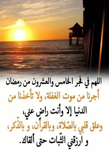 Pin By بنت محمد On دعاء الفجر Movie Posters Poster Movies
