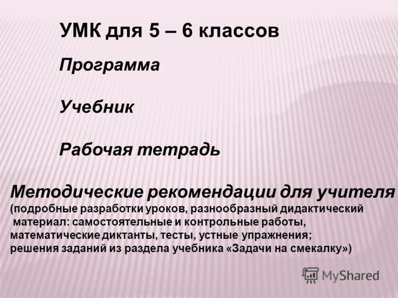 Тесты по русскому 2 класс пнш