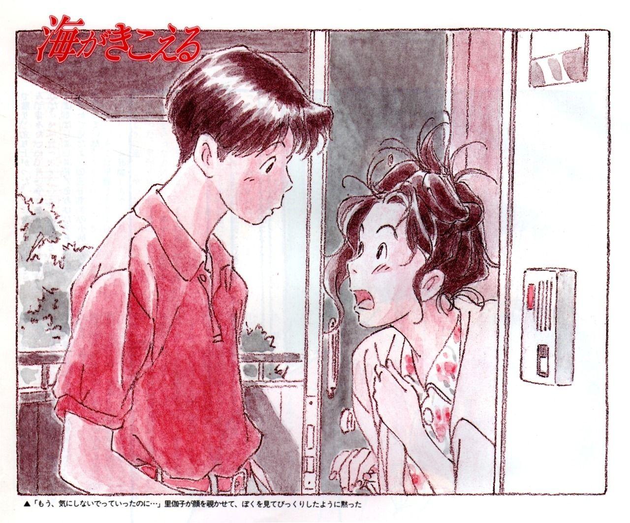 Animage (05/1991) Umi ga kikoeru/Ocean Waves