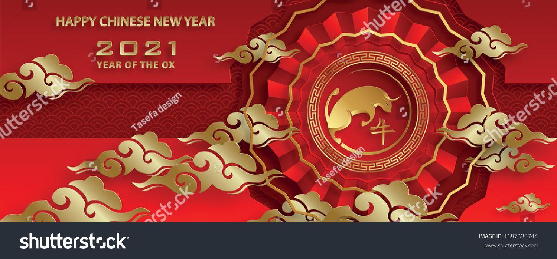 Image vectorielle de stock de Joyeuse année chinoise 2021