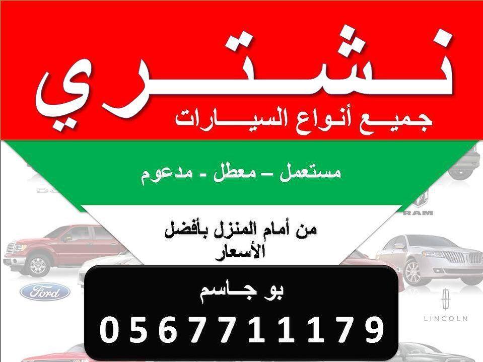 نشتري جميع أنواع السيارات أمام المنزل وفي كل إمارات الدولة للتواصل 0567711179 بوجاسم مفاتيح الإمارات الإعلانية أنشر إع Instagram Posts Ford Instagram