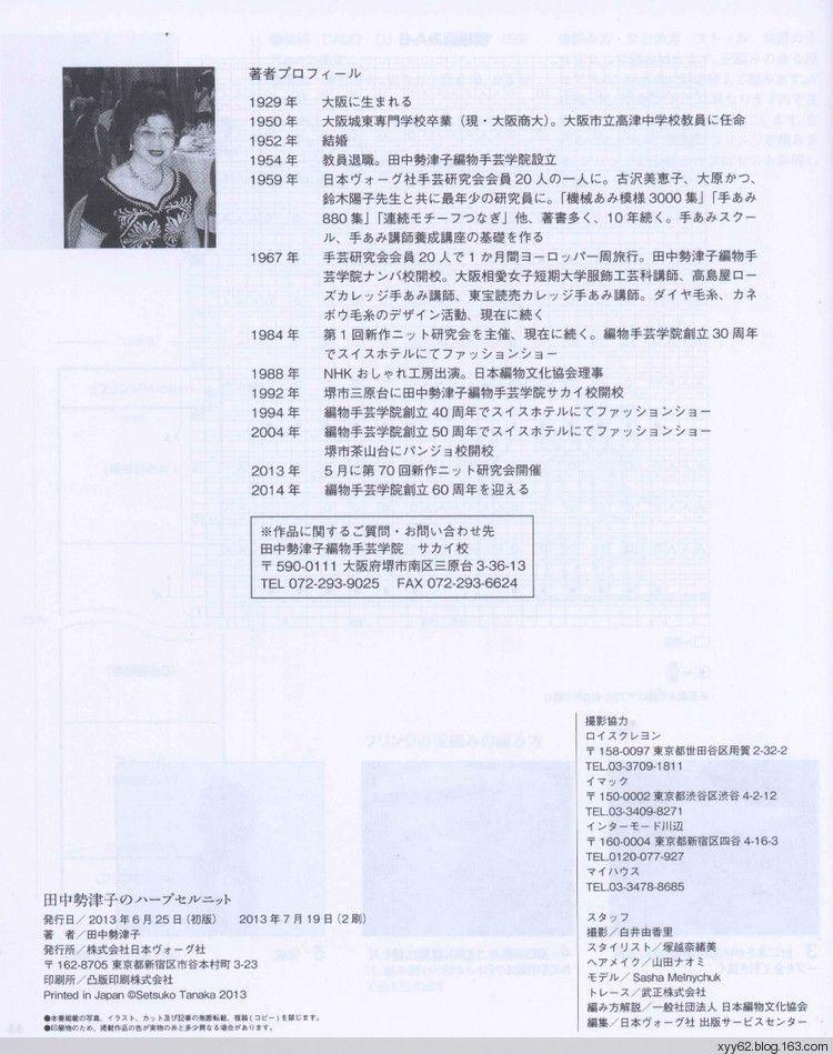 田中勢津子的棒针编织 nv70195 蕙质兰心 蕙质兰心的百花园 personalized items event ticket person
