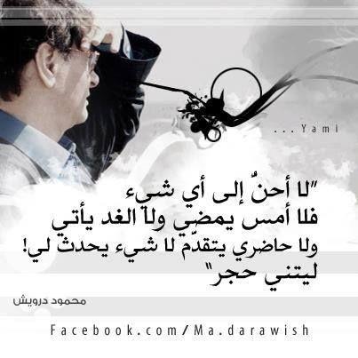Pin By Aya Abdelkareem On Mahmoud Darwish محمود درويش Arabic English Quotes Arabic Quotes Pretty Words