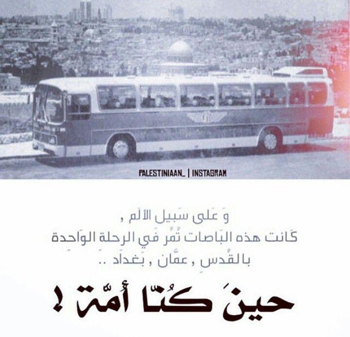 حين كنا أمة Nana Quotes Arabic Quotes Words