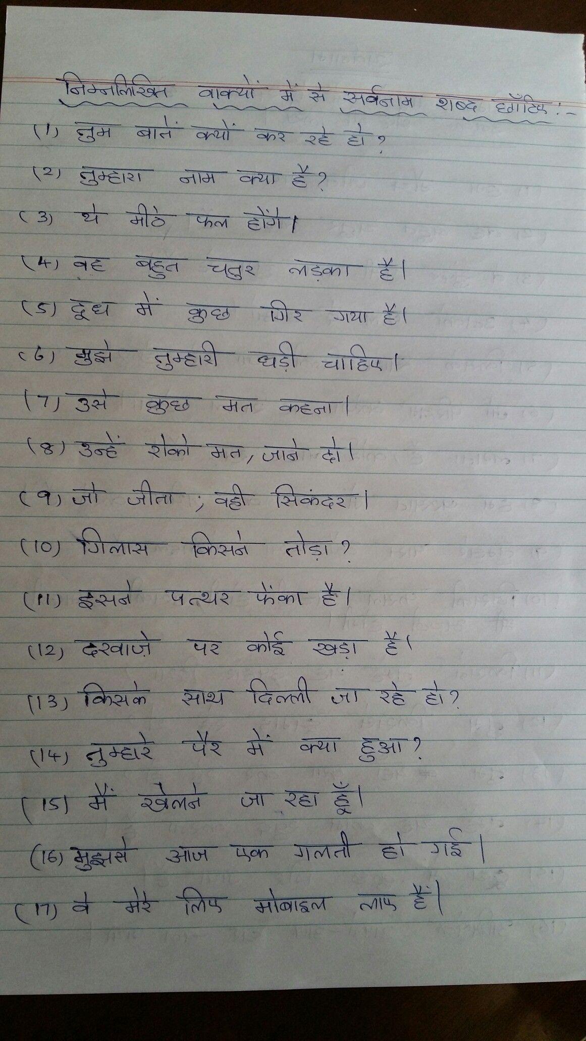 hight resolution of Hindi grammar -SARVANAM WORKSHEETS -PNV   Hindi worksheets