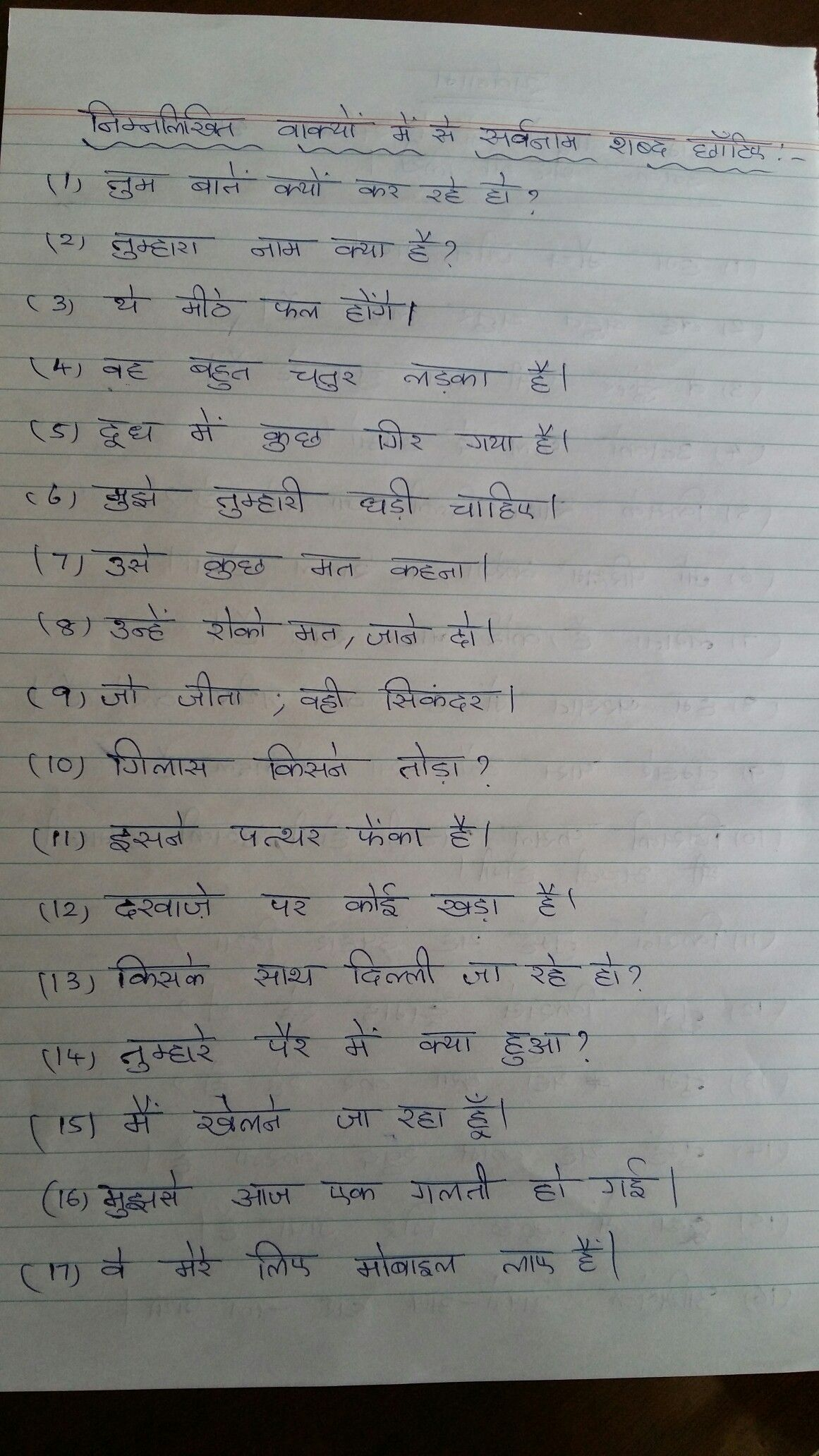 Hindi grammar -SARVANAM WORKSHEETS -PNV   Hindi worksheets [ 2064 x 1161 Pixel ]