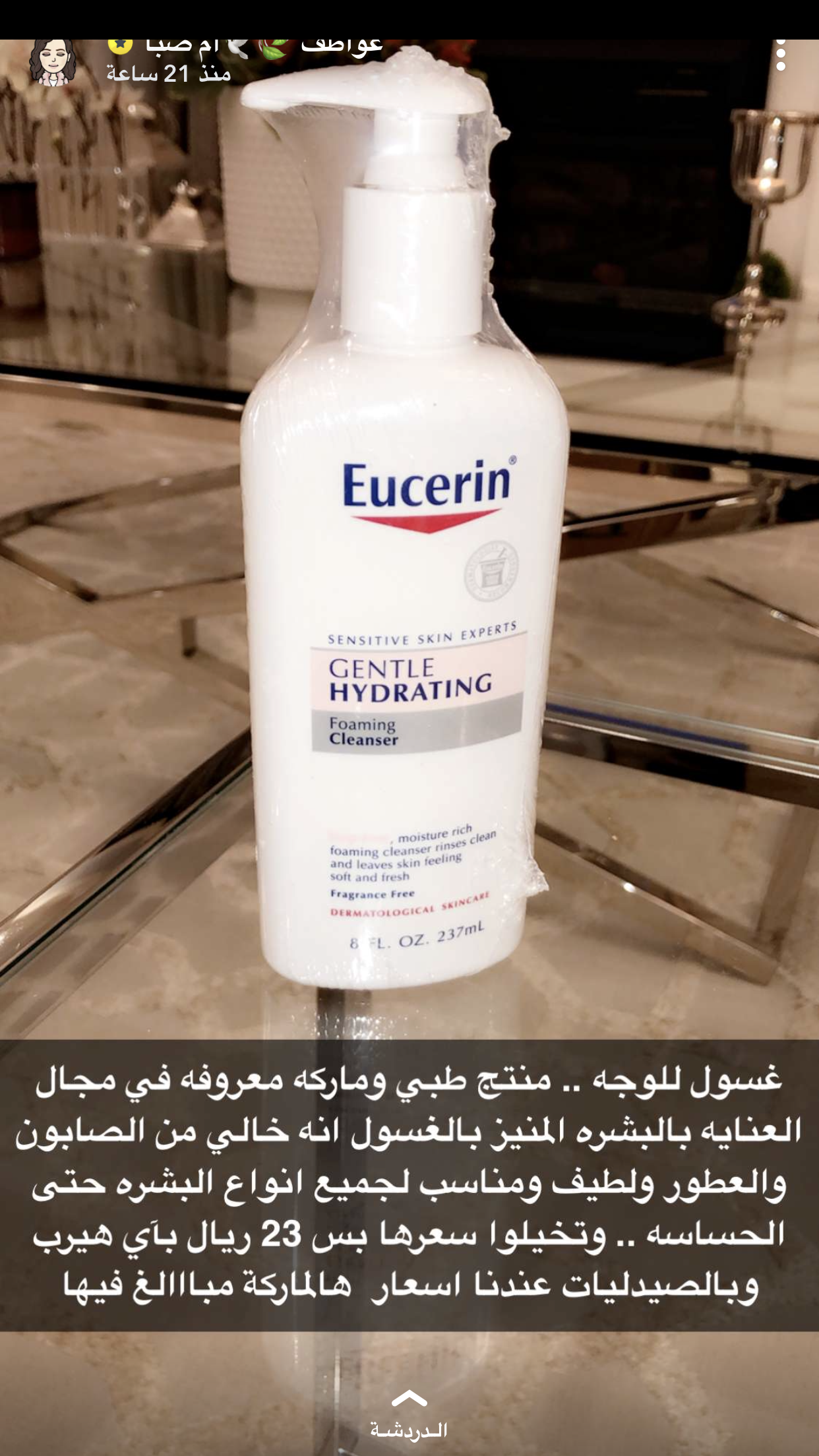Pin By Moonlight On ام صبا Beauty Skin Care Routine Skin Care Women Body Care Routine