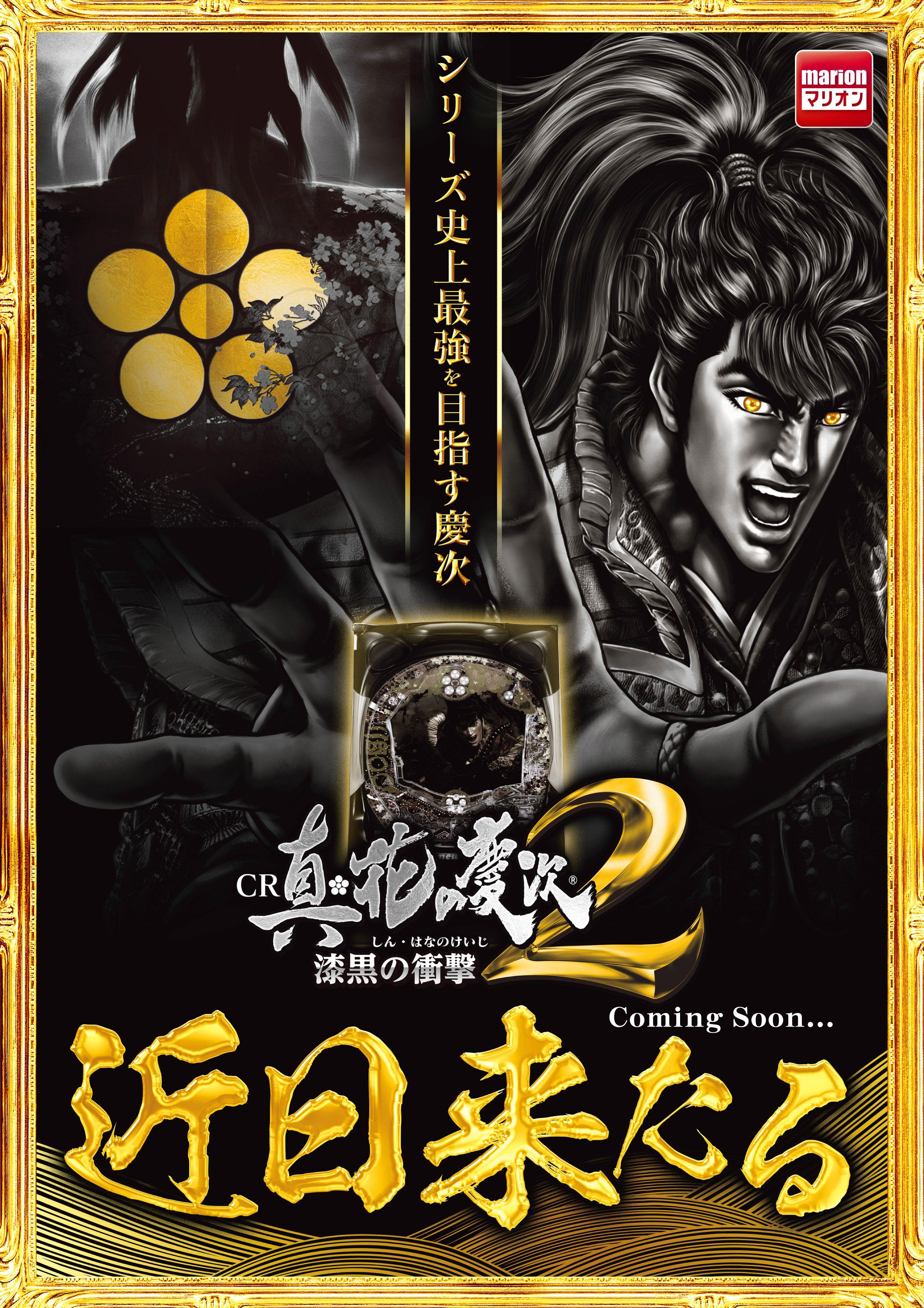 慶次 漆黒 CR真・花の慶次2 漆黒の衝撃