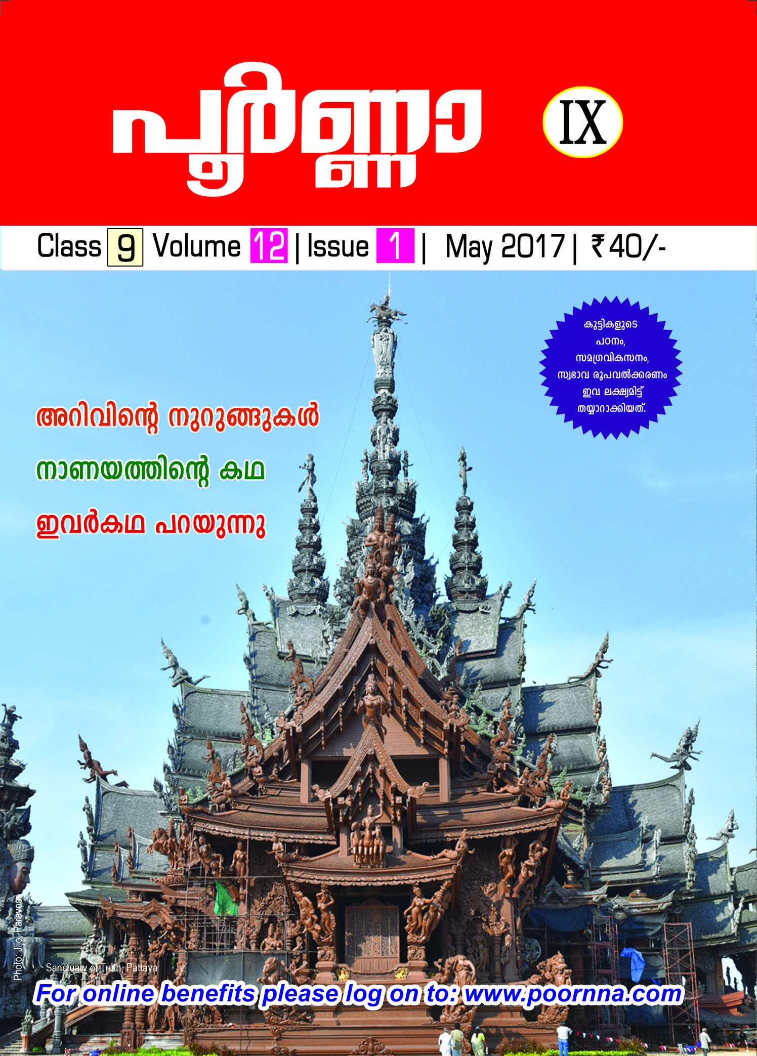 Kerala Syllabus Standard 9 Guides 2017 issues  The best