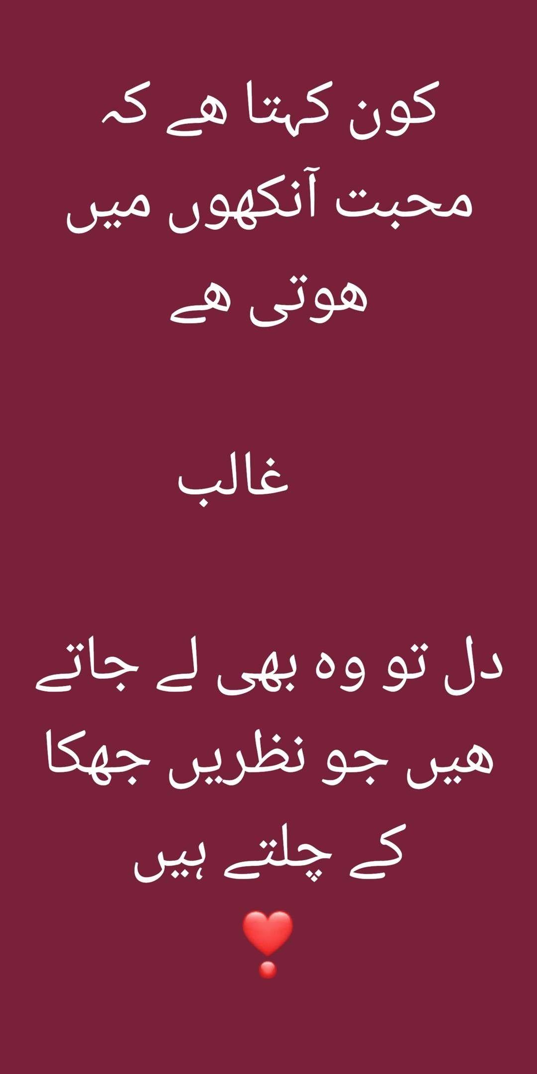 Funny Marriage Poetry In Urdu : funny, marriage, poetry, Poetry, Romantic,, Urdu,, Funny